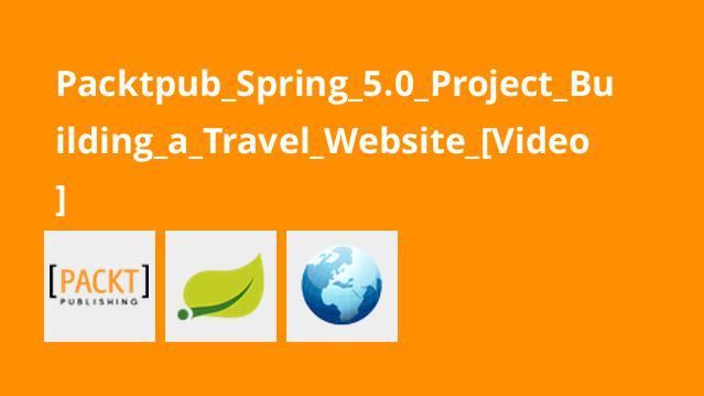 آموزش ساخت وب سایت گردشگری باSpring 5.0